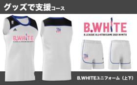 【グッズで支援コース】支援者限定!B.WHITEユニフォーム(上下)