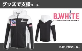 【グッズで支援コース】支援者限定!B.WHITEパーカー