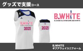 【グッズで支援コース】支援者限定!B.WHITEギブアウェイユニフォーム