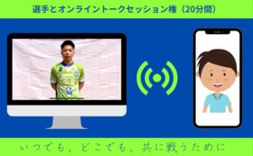 【特別体験コース】選手とオンライントークセッション権(20分間)