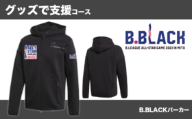 【グッズで支援コース】支援者限定!B.BLACKパーカー