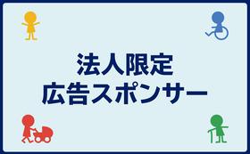【法人限定】広告スポンサーコース