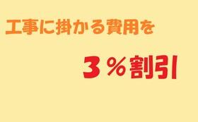 工事に掛かる費用の割引(3%)