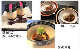 ・料亭うおとめ 特製角煮セット&カレーセット&女将のほろにがカラメルプリン
