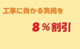 工事に掛かる費用の割引(8%)