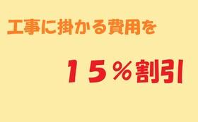 工事に掛かる費用の割引(15%)