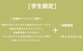 [学生限定]シンプル応援コース