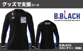【グッズで支援コース】支援者限定!B.BLACKセカンダリー(長袖)