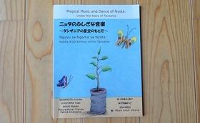 絵本『ニョタのふしぎな音楽』    (タンザニアに1冊、あなたに1冊)