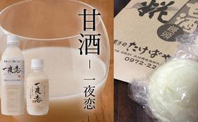 『散華』(2021年限定メッセージ入り)&『糀屋甘酒&武林甘酒まんじゅう引換券』セット