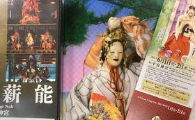 E|第71回京都薪能招待券ペア+第71回公演DVDエンドロールへお名前掲載