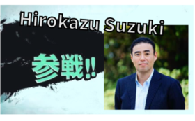 鈴木宏和を、1日自由に使える権コース