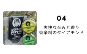 アンコールペッパーの胡椒&除菌ウエットティッシュ