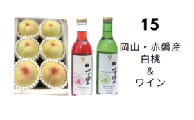 是里ワイナリーのワイン&白桃&除菌ウエットティッシュ