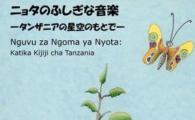 絵本『ニョタのふしぎな音楽』(タンザニアに3冊あなたに3冊)or(タンザニアもっとでも可能)(+DVD)