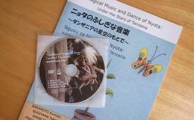 ニョタのオリジナルDVD &  『ニョタのふしぎな音楽』絵本1冊