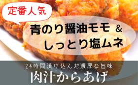 【3000円のご支援】冷凍クール便でお届け「熟練職人の肉汁からあげ」 2種食べ比べ400g お試しセット