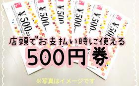 【ご来店可能な方にオススメ】店頭のお支払いで使える「500円券」×11枚組