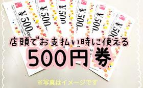 【ご来店可能な方に超オススメ】店頭のお支払いで使える「500円券」×24枚組