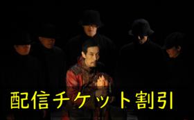 【1.配信】配信版チケット特別購入
