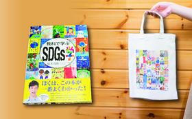エコバッグ&SDGs入門書プレゼント