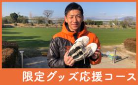 支援者限定・野垣内 俊選手使用済みサイン入りグッズ