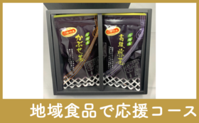 【地域食品で応援】お茶セット