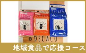 【地域食品で応援】デカフェコーヒーパック