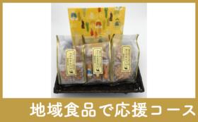 【地域食品で応援】美鹿山荘米菓詰合せ①
