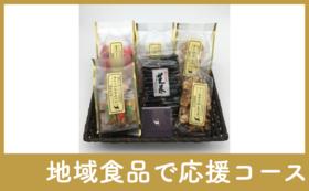 【地域食品で応援】美鹿山荘米菓詰合せ