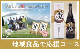【地域食品で応援】純米酒&お米
