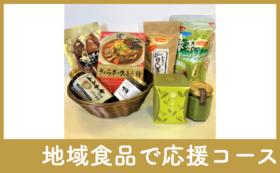 【地域食品で応援】地域食材詰め合わせセットB