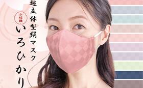 Zoom参加券1枠+伝統的ヨーガの基礎(動画配信)+小杉織:超立体型絹マスク「いろひかり」1枚