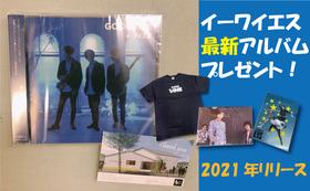 【イーワイエス最新アルバムとグッズをもらって応援!】1万円コース