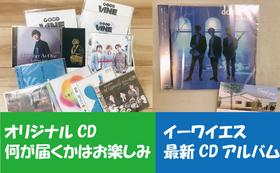 【イーワイエス最新アルバム&グレバイCD1枚付き!】3万円コース
