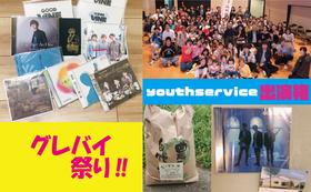 【感謝感激グレバイ祭り!】30万円コース