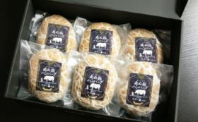 【3万円/グルメコース】南ぬ豚ハンバーグ6個セット