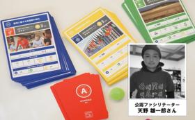 「2030SDGsカードゲーム」で学ぶコース