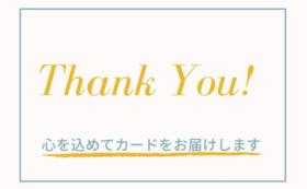 【5,000円】シンプルに応援コース
