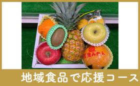 【地域食品で応援】フルーツ盛り合わせ