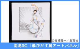 南葛SC「飛びだす翼アートパネル」(サイズL 570×570 )