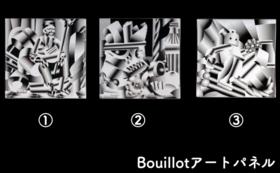 Bouillot ×アートパネル(サイズL 570×570 )