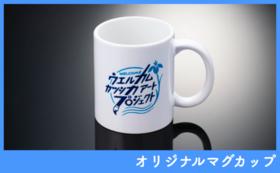 ウェルカムカツシカアートプロジェクトマグカップ