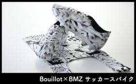 Bouillot×BMZ Bouillotデザイン サッカースパイク