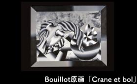 【アート原画コース】Bouillot 原画【F30】作品タイトル「Crane et bol」