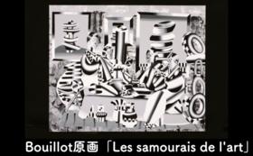 【アート原画コース】Bouillot 原画【F80】作品タイトル「La vendeuse d'Orange」