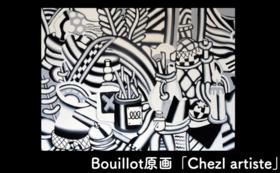 【アート原画コース】Bouillot 原画【F60】作品タイトル「Chezl'artiste 」