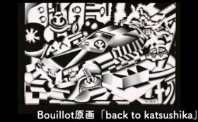 【アート原画コース】Bouillot 原画【F120】作品タイトル「back to katsushika」