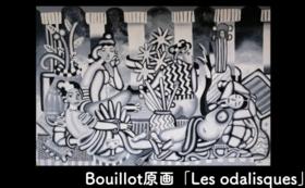 【アート原画コース】Bouillot 原画【F120】作品タイトル「Les odalisques」