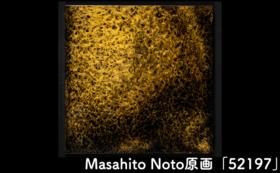 【アート原画コース】Masahito Noto 原画【275x275】作品タイトル「52197」